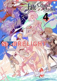 Fate/Grand Order アンソロジーコミック STAR RELIGHT(4)