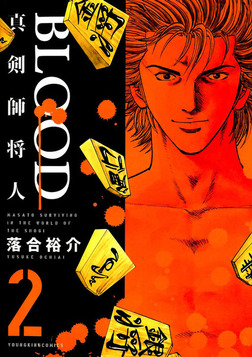 BLOOD~真剣師 将人~ / 2-電子書籍