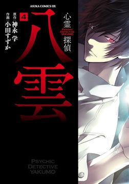 心霊探偵八雲(4)-電子書籍