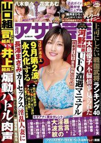 週刊アサヒ芸能 2020年06月04日号