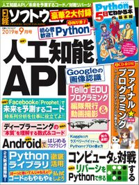 日経ソフトウエア 2019年9月号 [雑誌]