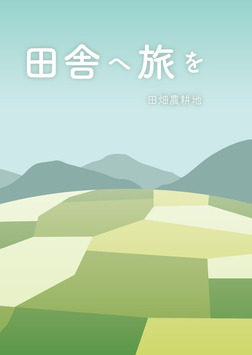 田舎へ旅を-電子書籍