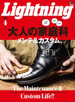Lightning 2021年4月号 Vol.324-電子書籍