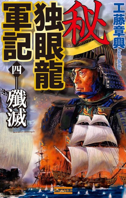 秘 独眼龍軍記 4 殲滅-電子書籍