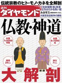 週刊ダイヤモンド 11年7月2日号
