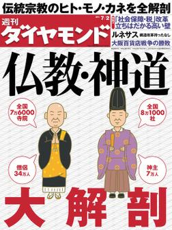 週刊ダイヤモンド 11年7月2日号-電子書籍