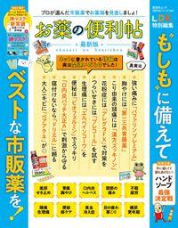 晋遊舎ムック 便利帖シリーズ066 お薬の便利帖 最新版
