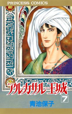 アルカサル-王城- 7-電子書籍