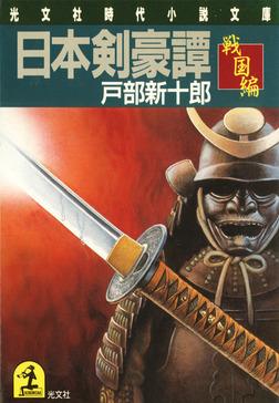 日本剣豪譚 戦国編-電子書籍