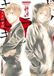 ボクラノキセキ(ZERO-SUMコミックス)