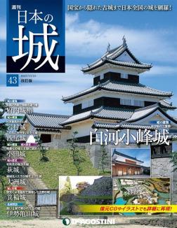 日本の城 改訂版 第43号-電子書籍