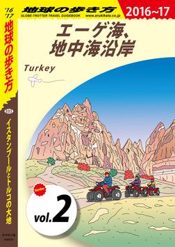 地球の歩き方 E03 イスタンブールとトルコの大地 2016-2017 【分冊】 2 エーゲ海、地中海沿岸-電子書籍