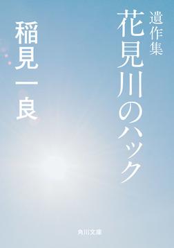 遺作集 花見川のハック-電子書籍