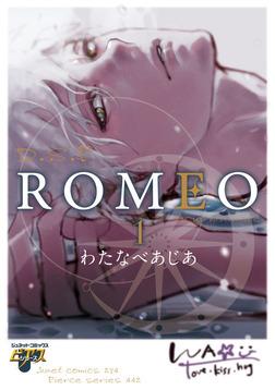 ROMEO 1-電子書籍