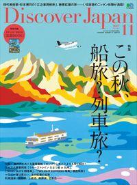 Discover Japan 2017年11月号「この秋、船旅?列車旅?」