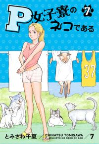 P女子寮のネコである 7