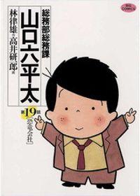 総務部総務課 山口六平太(19)