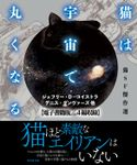 猫は宇宙で丸くなる【電子書籍版/4篇収録】