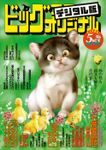 ビッグコミックオリジナル増刊 2018年5月増刊号(2018年4月12日発売)