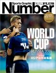 Number PLUS 永久保存版 ロシアW杯総集編 RUSSIA 2018 HISTORICAL MOMENT (Sports Graphic Number PLUS(スポーツ・グラフィック ナンバープラス))