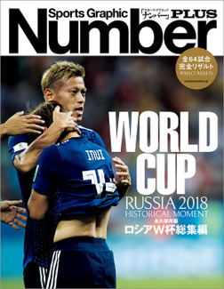 Number PLUS 永久保存版 ロシアW杯総集編 RUSSIA 2018 HISTORICAL MOMENT (Sports Graphic Number PLUS(スポーツ・グラフィック ナンバープラス))-電子書籍