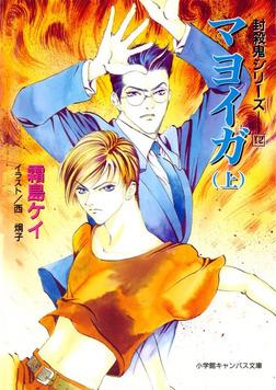 封殺鬼シリーズ 12 マヨイガ (上)(小学館キャンバス文庫)-電子書籍