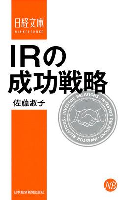 IRの成功戦略-電子書籍