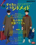 NHK すてきにハンドメイド 2020年10月号