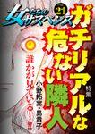 女たちのサスペンス vol.21ガチリアルな危ない隣人
