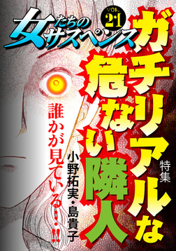 女たちのサスペンス vol.21 ガチリアルな危ない隣人-電子書籍