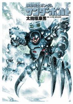 機動戦士ガンダム サンダーボルト(6)-電子書籍