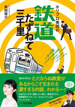 ホリプロ南田の鉄道たずねて三千里-電子書籍