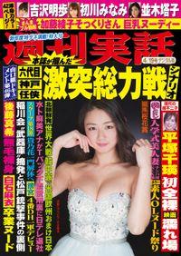 週刊実話 4月19日号