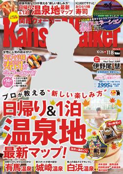 KansaiWalker関西ウォーカー 2016 No.21-電子書籍
