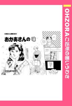 おかあさんの味 【単話売】-電子書籍
