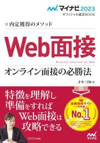 マイナビ2023 オフィシャル就活BOOK 内定獲得のメソッド Web面接 オンライン面接の必勝法