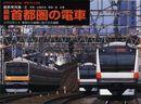ヤマケイ・レイル・グラフィックス 車両集(山と溪谷社)