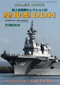 世界の艦船 増刊 第180集 海上自衛隊セレクション(1)『空母型DDH』
