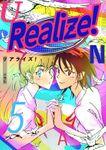 Realize! 分冊版5