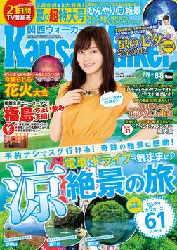 KansaiWalker関西ウォーカー 2017 No.15-電子書籍