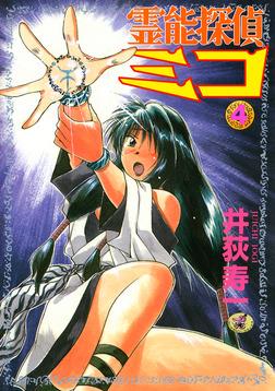 霊能探偵ミコ 第4巻-電子書籍