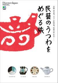 Discover Japan TRAVEL 2010年9月号「民藝のうつわをめぐる旅」