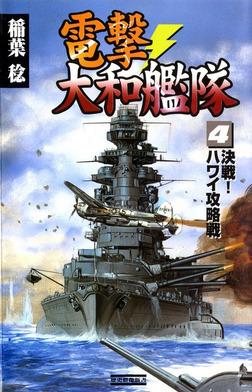 電撃・大和艦隊 4 決戦!ハワイ攻略戦-電子書籍