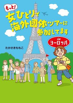 もっと!女ひとりで海外団体ツアーに参加してます Inヨーロッパ-電子書籍