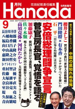 月刊Hanada2020年9月号-電子書籍