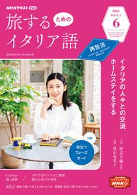 NHKテレビ 旅するためのイタリア語 2021年6月号