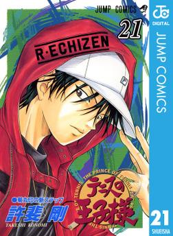 テニスの王子様 21-電子書籍