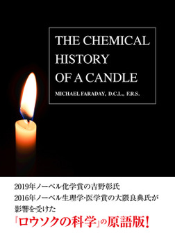 THE CHEMICAL HISTORY OF CANDLE(邦題:ロウソクの科学)-電子書籍