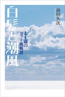 白髪と潮風 七十歳のヨット挑戦譚-電子書籍