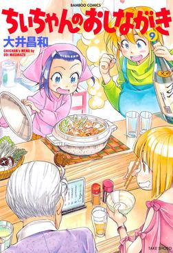 ちぃちゃんのおしながき (9)-電子書籍